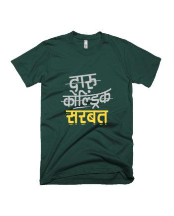 Daru Colddrink Sarabat Marathi Grafic T-shirt
