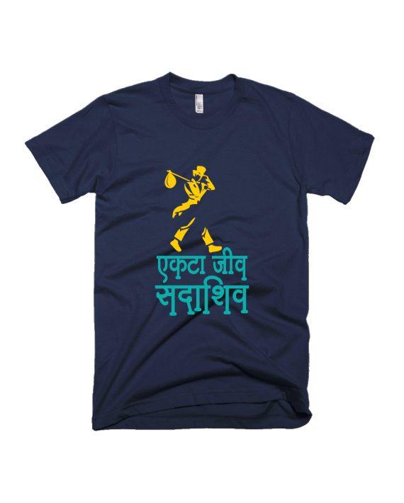 Ekata Jiv Sadashiv Marathi Graphic T-shirt