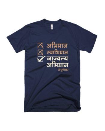 Jajwalya Abhiman Marathi T-shirt