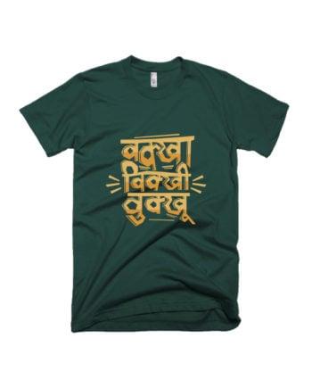 Vakkha Vikkhi Vukkhu Marathi T-shirt