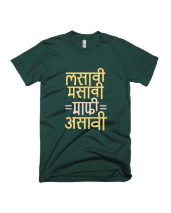 Lasavi Masavi Maafi Asavi Marathi T-shirt