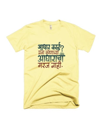 Aadhar Card official merchandise T-shirt of Madhuri on Adimanav.com