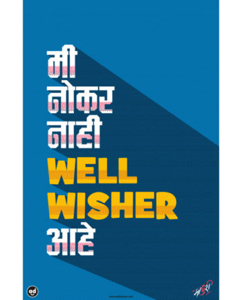 Mi Wellwisher official merchandise Poster of Madhuri on Adimanav.com