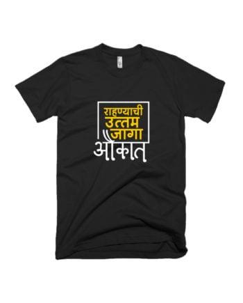 Rahnyachi Uttam Jaga-Aukaat by Adimanav.com