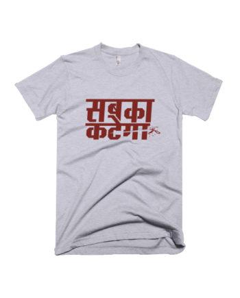 Sabka Katega Graphic T-shirt by Adimanav.com