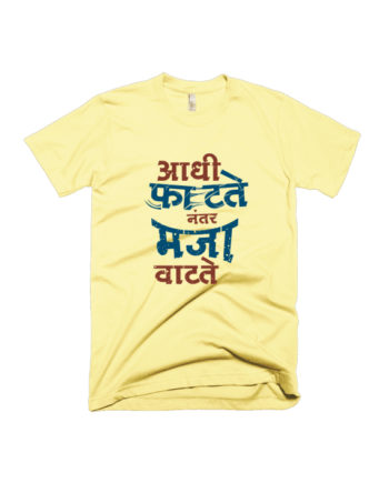 Aadhi fatate nantar maja vatate for official merchandise T-shirt of Luckee on Adimanav.com