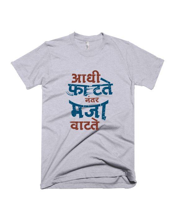 Aadhi fatate nantar maja vatate for official merchandise T-shirt of Luckee on Adimanav.com