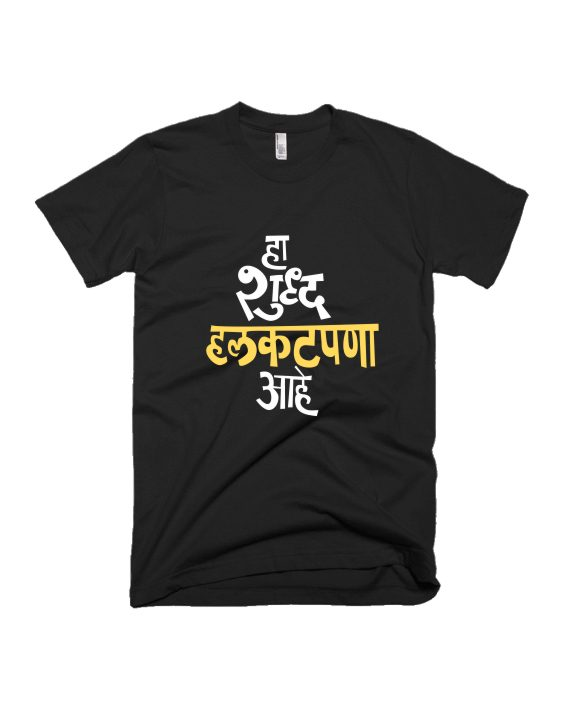 Ha SHuddha Halkat Pana Aahe Marathi T-shirt by Adimanav.com