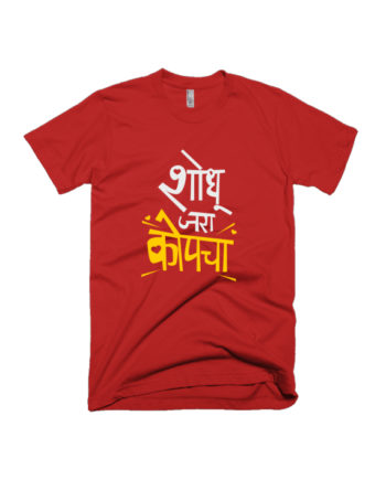 Shodhu Jara Kopcha official merchandise T-shirt of Luckee on Adimanav.com