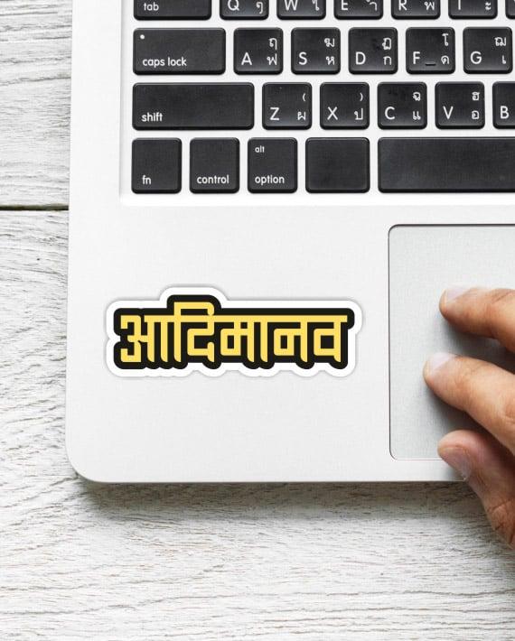 Adimanav Devnagari Laptop Computer Mobile Fridge Desk Bike Car Furniture Notebook Sticker by Adimanav.com
