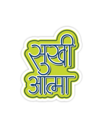 Sukhi Aatma Laptop Computer Mobile Fridge Desk Bike Car Furniture Notebook Sticker by Adimanav.com