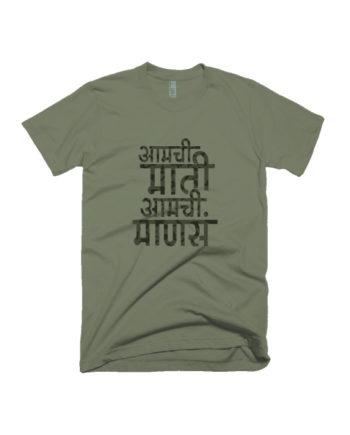 Aamchi Mati Aamchi Mansa Marathi T-shirt by Adimanav.com