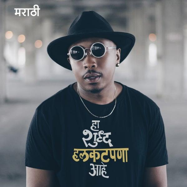 ha-shuddha-halkat-pana-aahe_marathi