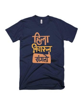 Hila Vicharun Sangto Marathi T-shirt by Adimanav.com