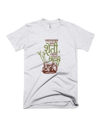 Jyachyakad hay sheti tyala kashachi bhiti official merchandise T-shirt by KhaasRe TV on Adimanav.com