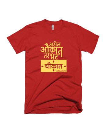 Asel Aukaat Tar Bhet Chowkaat official merchandise T-shirt by KhaasRe TV on Adimanav.com