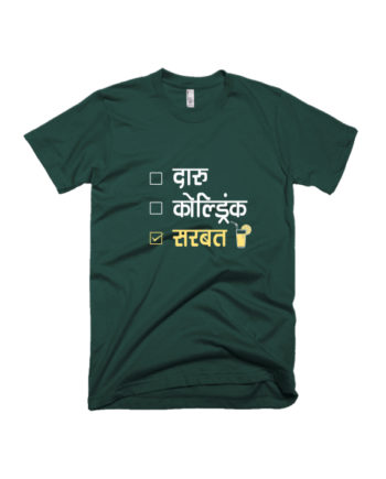 Daru Colddrink Sarabat Marathi T-shirt by Adimanav.com