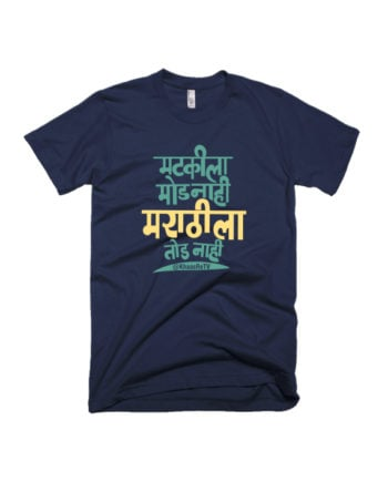 Matkila Mod Nahi Marathila Tod Nahi official merchandise T-shirt by KhaasRe TV on Adimanav.com