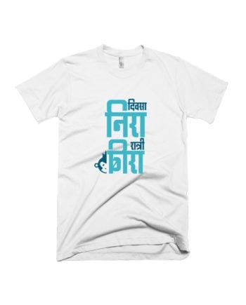 Diwsa Nira Ratri Bira White Marathi T-shirt by Adimanav.com