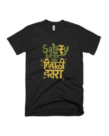 Salary Yeti Ghara Tochi Diwali Dasara Marathi T-shirt by Adimanav.com