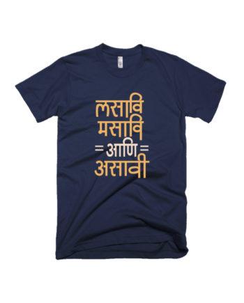 Lasavi Masavi ani Asavi Marathi T-shirt by Adimanav.com