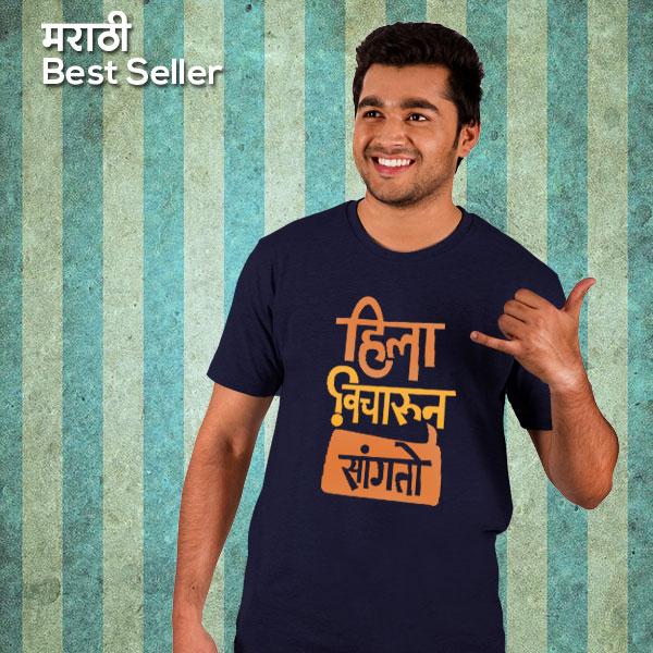 Marathi T-shirts By Adimanav