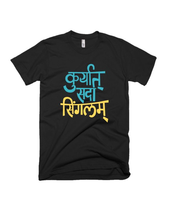 Kuryat Sada Single'm Marathi Black T-shirt by Adimanav.com