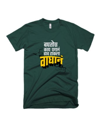 Ragan Waghan Girlfriend Marathi Film Official T-shirt by Adimanav.com