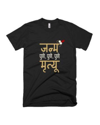 Janma Pune Mrutyu Graphic-marathi-T-shirt-Adimanav.com