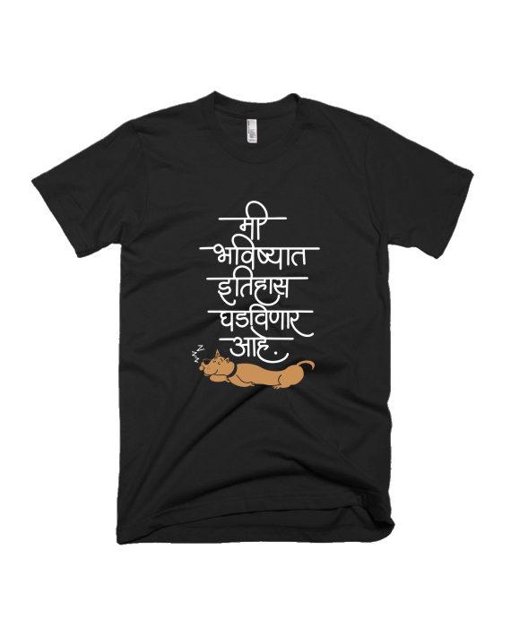 Mi Bhavishyat Itihas Ghadavinar Aahe Graphic-marathi-T-shirt-Adimanav.com