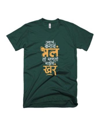 Jyacha Karava Bhala To Mhanato Majhach Khara Graphic-marathi-T-shirt-Adimanav.com
