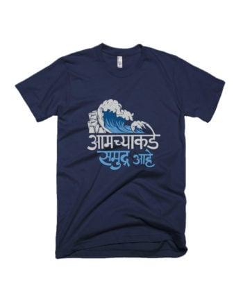 Aamchyakade Samudra Aahe Marathi T-shirt by Adimanav.com