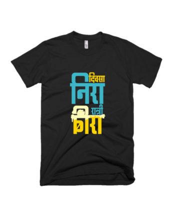Diwsa Nira Ratri Biraa Marathi T-shirt by Adimanav.com