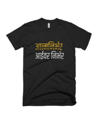 Aaivar Nirbhar Marathi T-shirt by Adimanav.com
