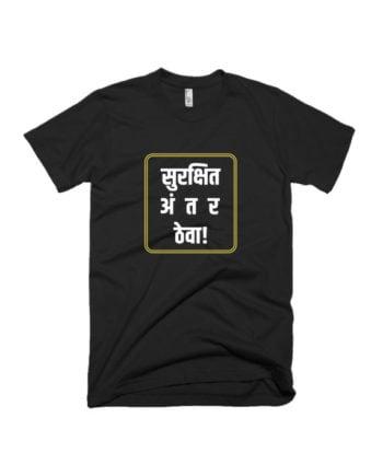 Surakshit Antar Theva Marathi T-shirt by Adimanav.com