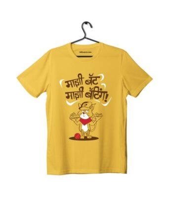 Majhi Bat Majhi Batting Kids T-shirt by Adimanav.com